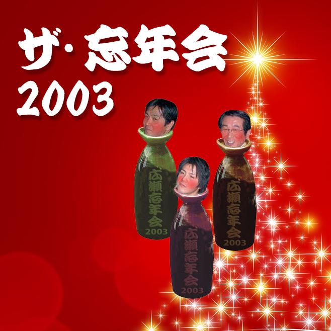 2003年忘年会