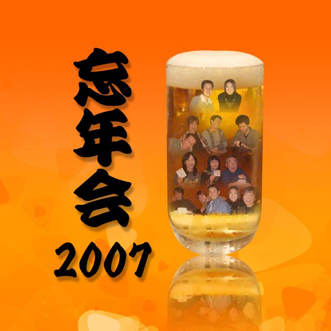 2007年忘年会