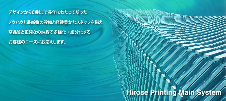 広瀬印刷 主要設備
