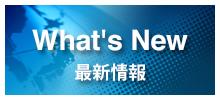 株式会社広瀬印刷 最新情報