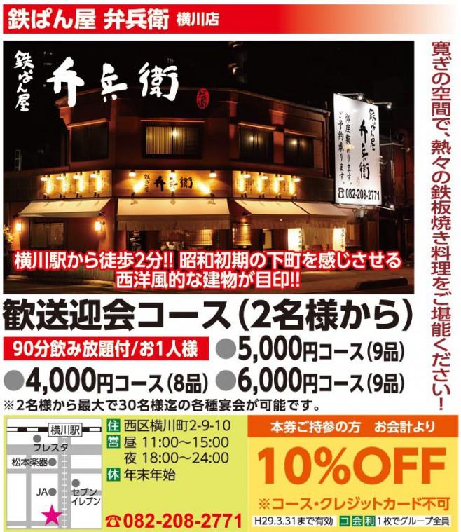 GoQuu3月号 鉄ぱん屋 弁兵衛 横川店