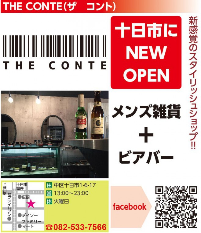 GoQuu3月号 THE CONTE(ザ コント)