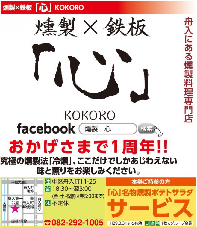 GoQuu3月号 燻製×鉄板「心」KOKORO