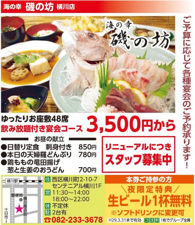 GoQuu3月号 海の幸 磯の坊 横川店
