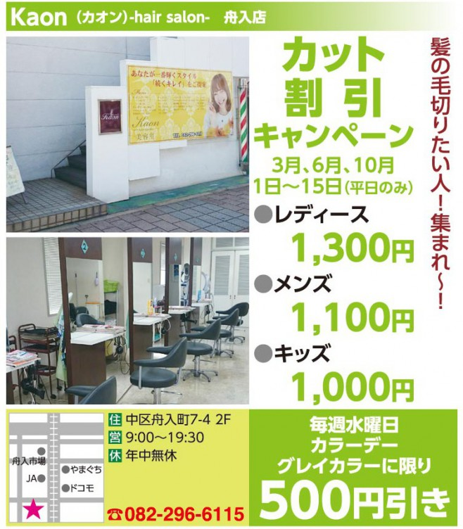 GoQuu3月号 Kaon(カオン)-hair salon- 舟入店