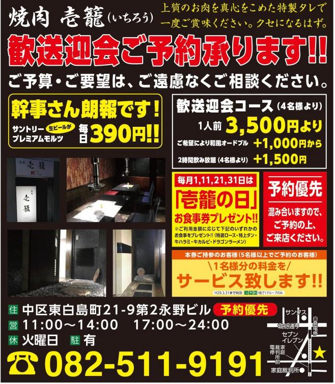 GoQuu3月号 焼肉壱籠(いちろう)