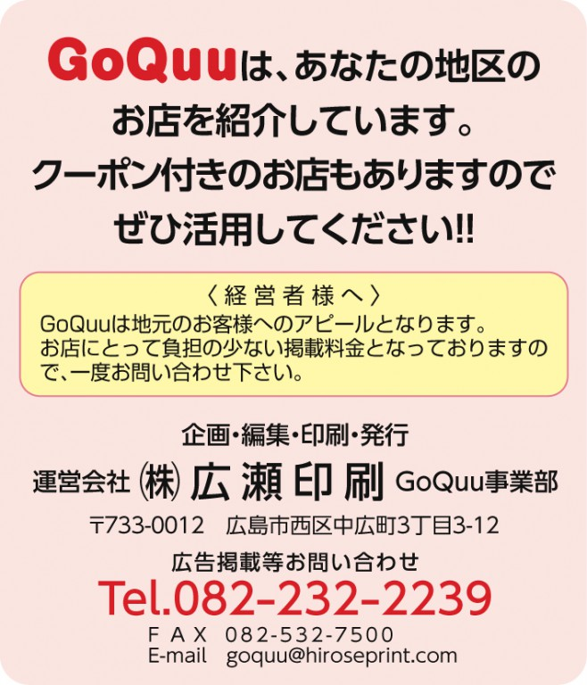 GoQuuへのお問い合わせ