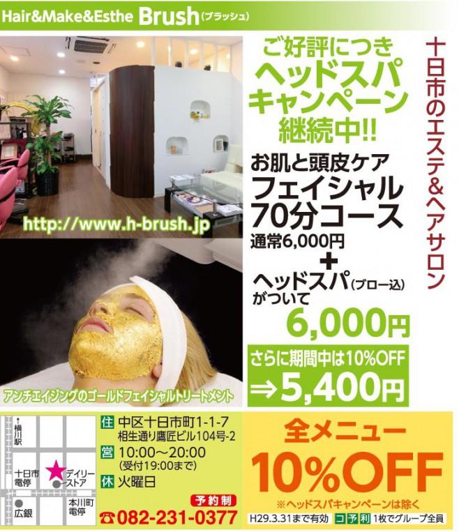 GoQuu3月号 Hair&Make&Esthe Brush