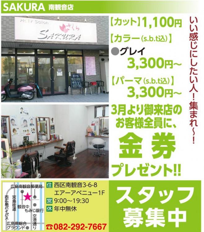 GoQuu3月号 SAKURA 南観音店